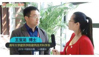 2015年CAR-ASHRAE学生设计竞赛颁奖礼现场采访:清华大学王宝龙
