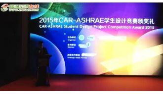 2015年CAR-ASHRAE学生设计竞赛颁奖礼