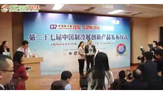 2016中国制冷展创新产品发布仪式