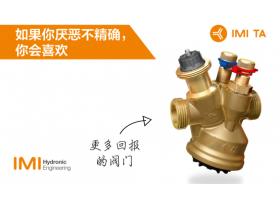 2016中国制冷展水力平衡系列亮点,特殊新品获业界盛评