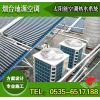 威海太阳能空调热水系统【造价最低,制冷供暖热水一机多用】