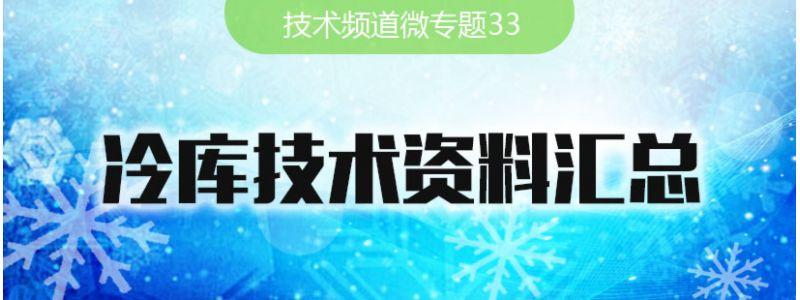 【技术频道微专题三十三】冷库技术资料汇总