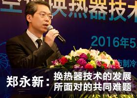 郑永新:换热器技术的发展所面对的共同难题