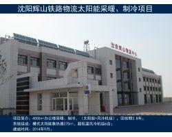 沈阳辉山铁路物流 (1)