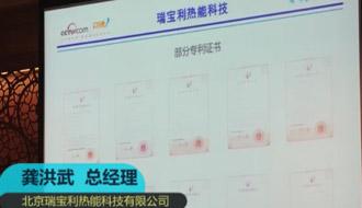 企业展播:北京瑞宝利热能科技有限公司