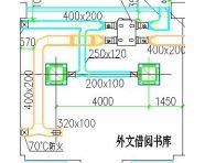 某图书管空调系统图纸