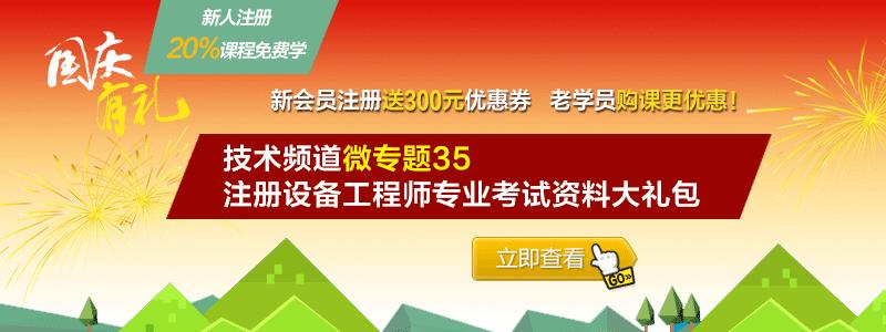【技术频道微专题三十五】注册设备工程师资料大礼包