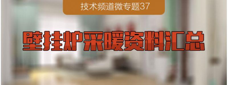 【技术频道微专题三十七】壁挂炉采暖技术微专题