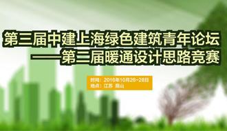2016年第三届中建上海绿色建筑青年论坛-竞赛第一轮