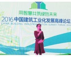 2016中国建筑工业化发展高峰论坛 (23)