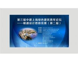 第三届中建上海绿色建筑青年论坛-暖通设计思路竞赛 (20)