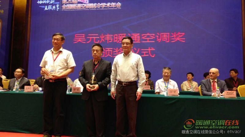 《第六届中国建筑学会优秀暖通空调工程设计奖》颁奖仪式