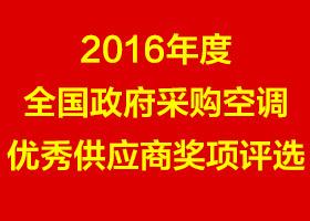 2016年度全国政府采购空调优秀供应商奖项评选