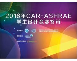 2016年CAR-ASHRAE学生设计竞赛现场答辩 (62)