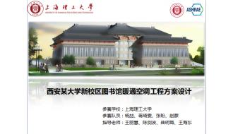 2016年CAR-ASHRAE学生设计竞赛-上海理工大学