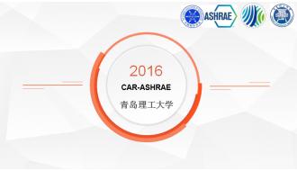 2016年CAR-ASHRAE学生设计竞赛-青岛理工大学