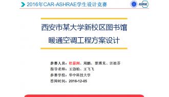 2016年CAR-ASHRAE学生设计竞赛-华中科技大学