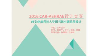 2016年CAR-ASHRAE学生设计竞赛-东华大学