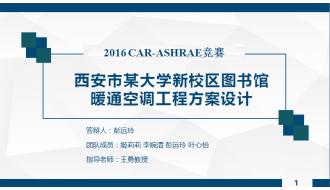 2016年CAR-ASHRAE学生设计竞赛-重庆大学
