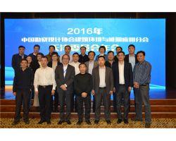 2016中国勘察设计协会建环分会天津委员会年会 (107)