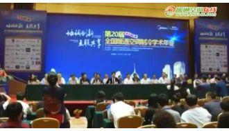 2016年第二十届全国暖通空调制冷学术年会-开幕式