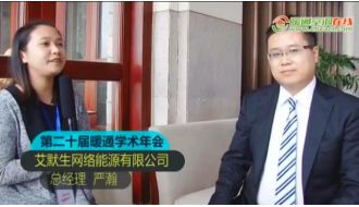 视频专访-艾默生网络能源有限公司严瀚总经理