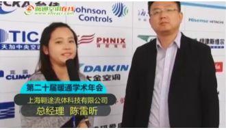 视频专访-上海翱途流体科技有限公司陈雷昕总经理