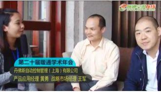 视频专访-丹佛斯自动控制管理(上海)有限公司黄勇产品应用经理及王军战略市场经理