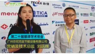 视频专访-广州芬尼克兹节能设备有限公司刘远辉营销及技术总监