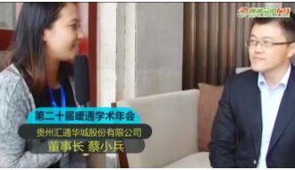 视频专访-贵州汇通华城股份有限公司蔡小兵董事长