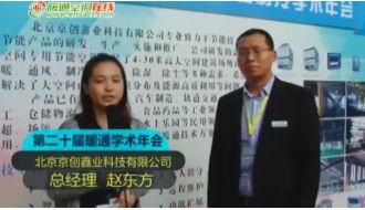 视频专访-北京京创鑫业科技有限公司赵东方总经理