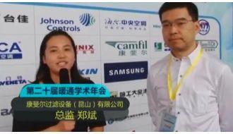 视频专访-康斐尔过滤设备(昆山)有限公司郑斌总监