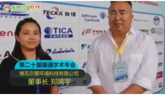 视频专访-维尔瓦第环境科技有限公司郑鸿宇董事长