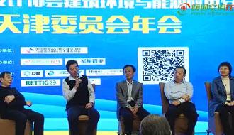 2016中国勘察设计协会建筑环境和能源应用分会天津委员会年会-互动问答、答疑时间、总结