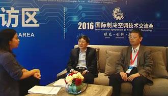 2016年国际制冷空调技术交流会-报告总结 视频专访:石文星、邢子文教授