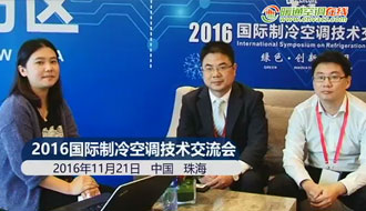 视频采访:浙江三花制冷集团有限公司孟鑫洋部长、袁泽技术总监