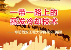 一带一路上的蒸发冷却技术――专访西安工程大学副校长黄翔