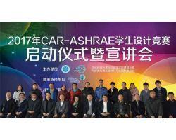2017年CAR-ASHRAE学生设计竞赛启动仪式暨宣讲会 (37)