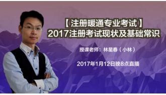 【注册暖通专业考试】2017注册考试现状及基础常识