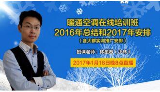 【注册暖通专业考试】培训班2016年总结和2017年安排