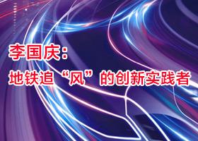 """李国庆:地铁追""""风""""的创新实践者"""