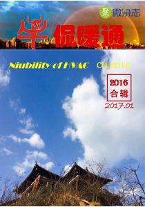 《牛侃暖通》2016年合辑(2017.01)
