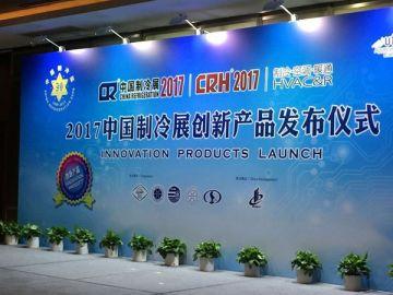 2017年中国制冷展创新产品发布会 (55)