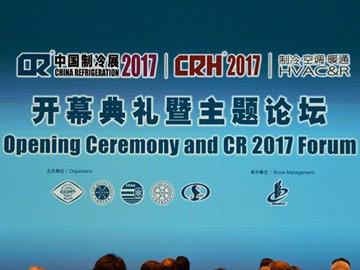 第二十八届中国制冷展开幕式 (186)