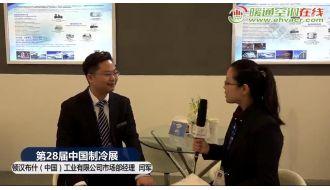 视频采访-顿汉布什(中国)工业有限公司市场部经理-闫军