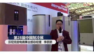 视频采访-芬尼克兹电商事业部总经理-李朋朋