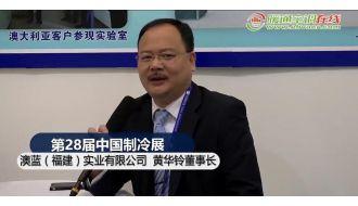 视频采访-澳蓝(福建)实业有限公司董事长-黄华铃