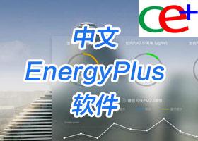 中文EnergyPlus软件