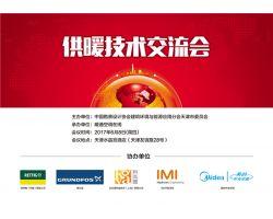 2017年中勘协建筑环境与能源应用分会天津委员会供热技术交流会 (64)