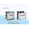 ZN63(VS1)-12型户内高压真空断路器